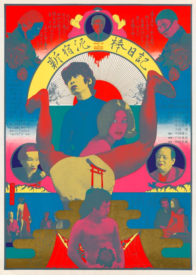 Japanese-Movie-Poster--Nagisa-Oshimas-Diary-of-a-Shinjuku-Thief.-Tadanori-Yokoo.jpg