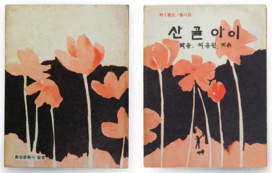 1965,  A Child From a Mountain Village.  Cover by Baek Yeong-su