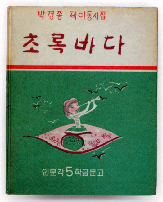 1962,  The Green Ocean , cover by Kim Gwang-bae