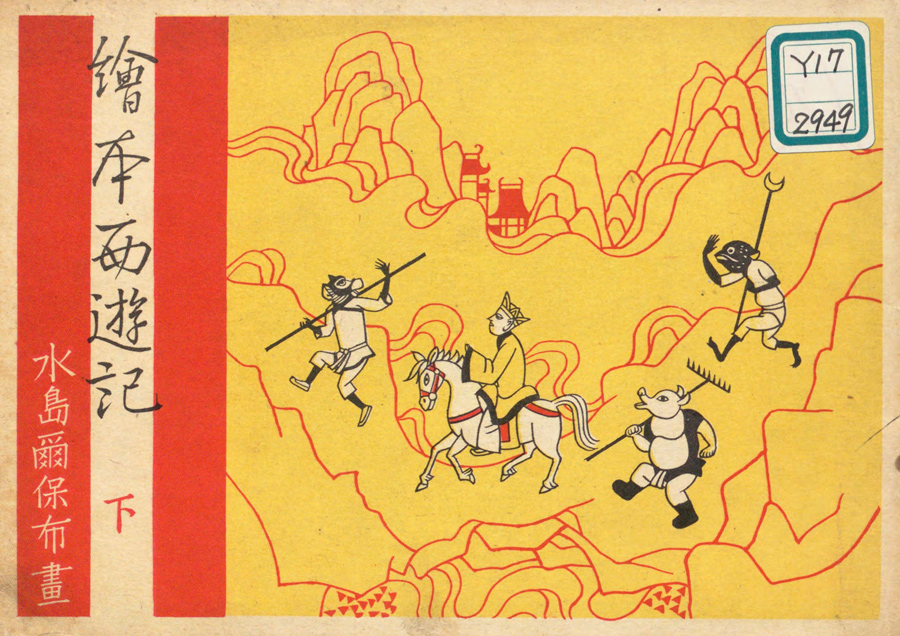 c01-Journey-vol3-1950_900.jpg