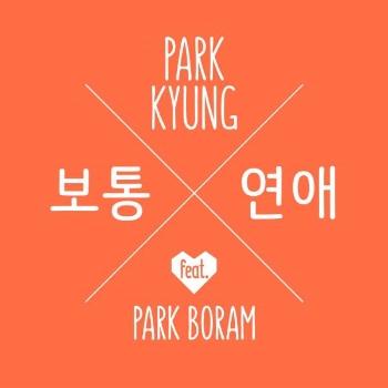 Park Kyung Block B rapper song Ordinary Love Park Boram Block B: Zico, Park Kyung, Jaehyo, P.O, B-Bomb, U-Kwon, Taeil rapper songs Korean K-pop K hip hop hep hap Bastarz Fanxychild