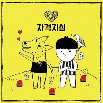 Park Kyung Block B rapper song Inferiority Complex Eunha Girlfriend Gfriend Block B: Zico, Park Kyung, Jaehyo, P.O, B-Bomb, U-Kwon, Taeil  rapper songs Korean K-pop K hip hop hep hap Bastarz Fanxychild  daftar lagu discografia alben álbum