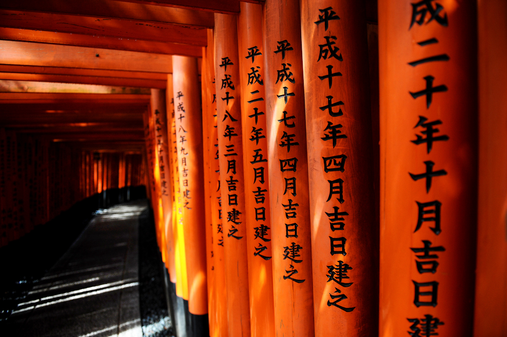 Kyoto. Imanari Gates