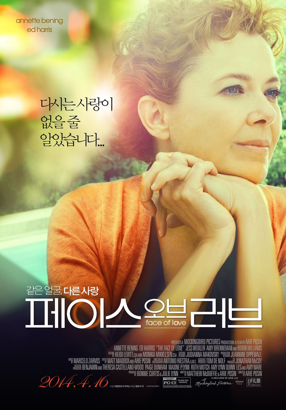 Theatrical release poster for Korea. My favorite international poster.