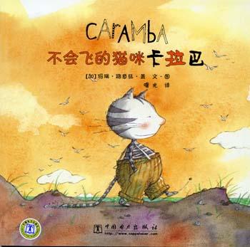 4-Caramba chinois