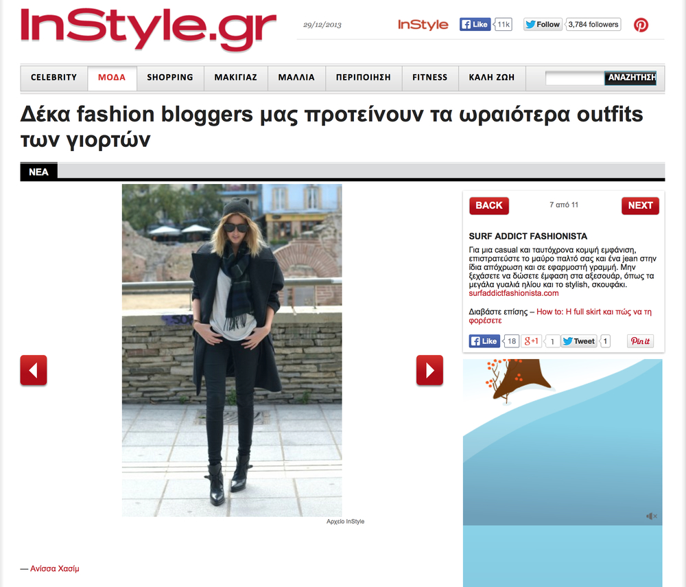 In Style greece    december 2013