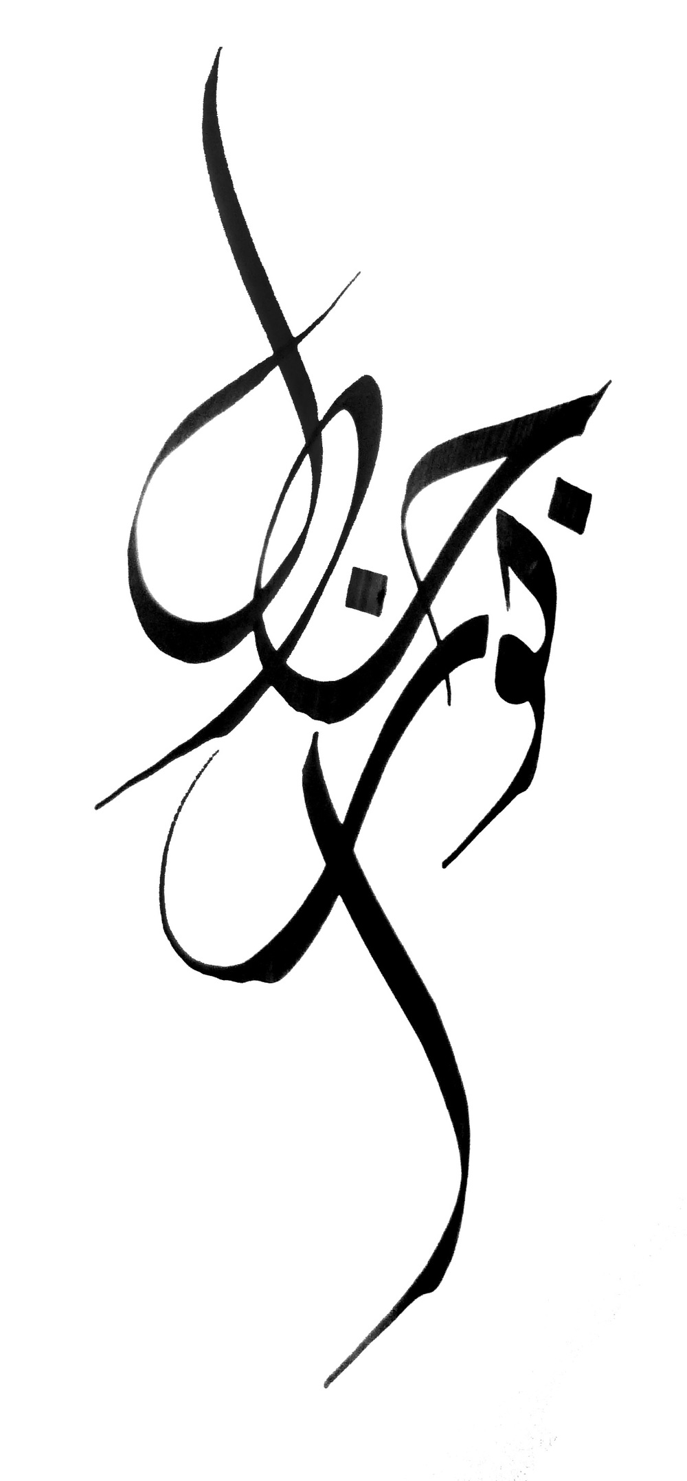 JalalNoura3.jpg