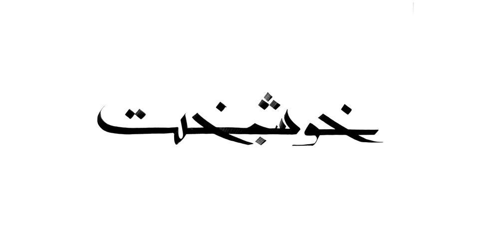 Burhan Khoshbakht.jpg