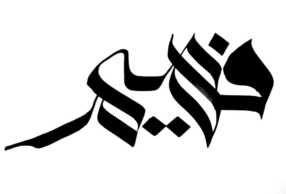 Faheem Khemani.jpg