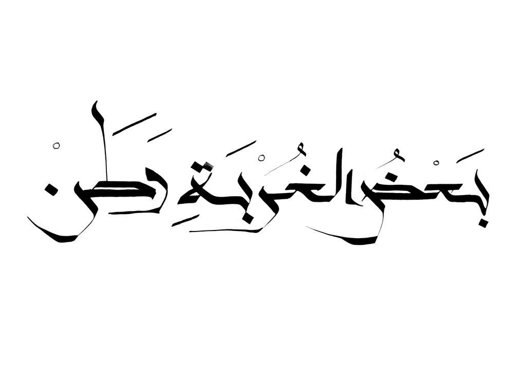 Asma Ajroudi.jpg