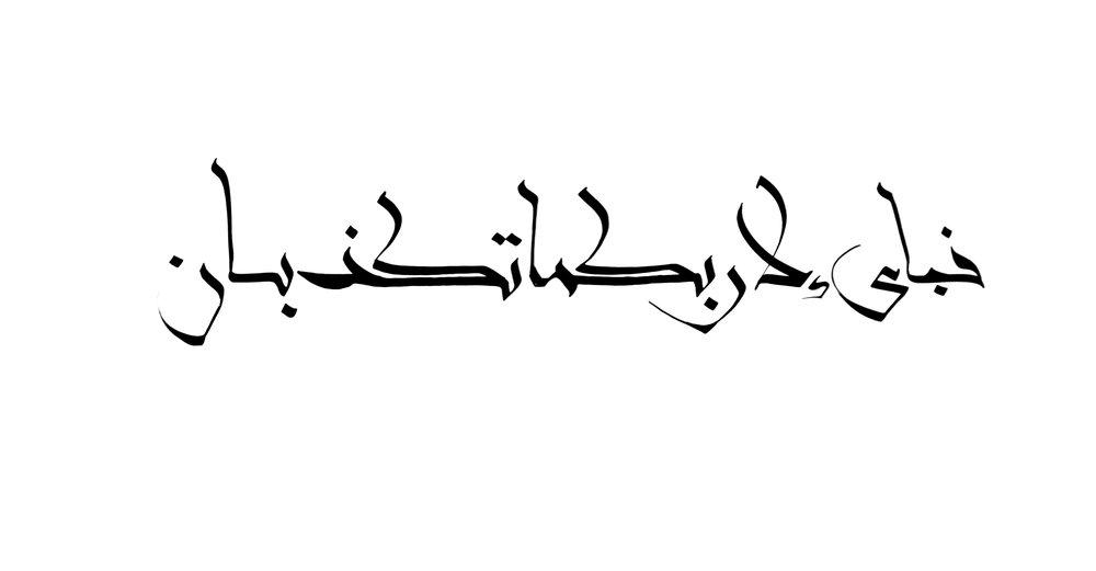 Omar Belgamh3.jpg