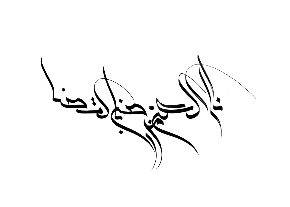Jawad Noureddine.jpg