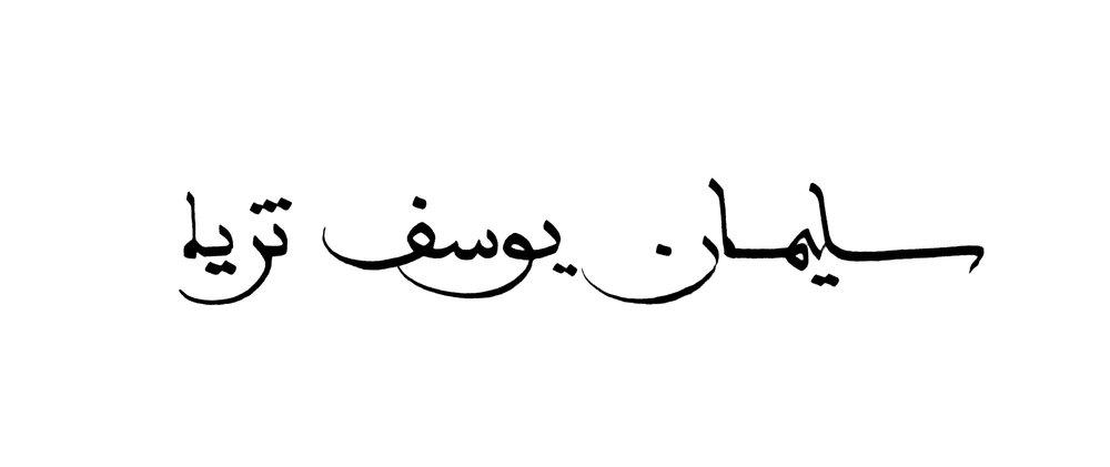 Ebrahim Momoniat.jpg