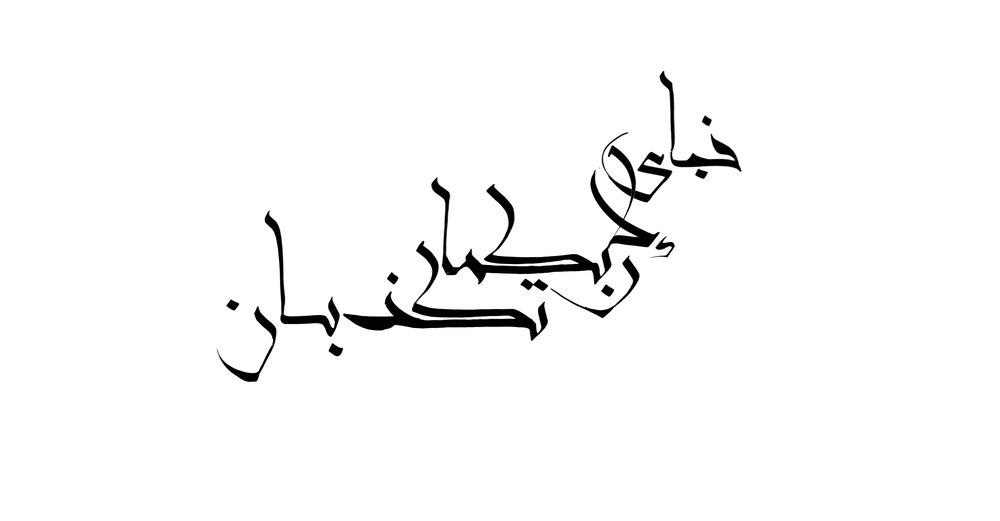 Omar Belgamh3b.jpg