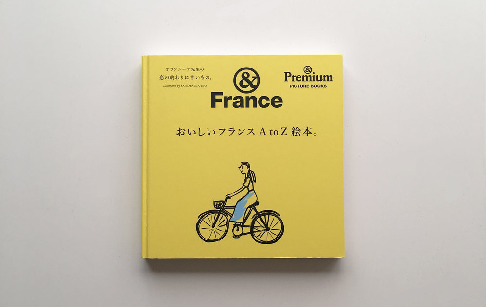 &Premium PICTURE BOOKS 『&France おいしいフランス A to Z 絵本』が発売中