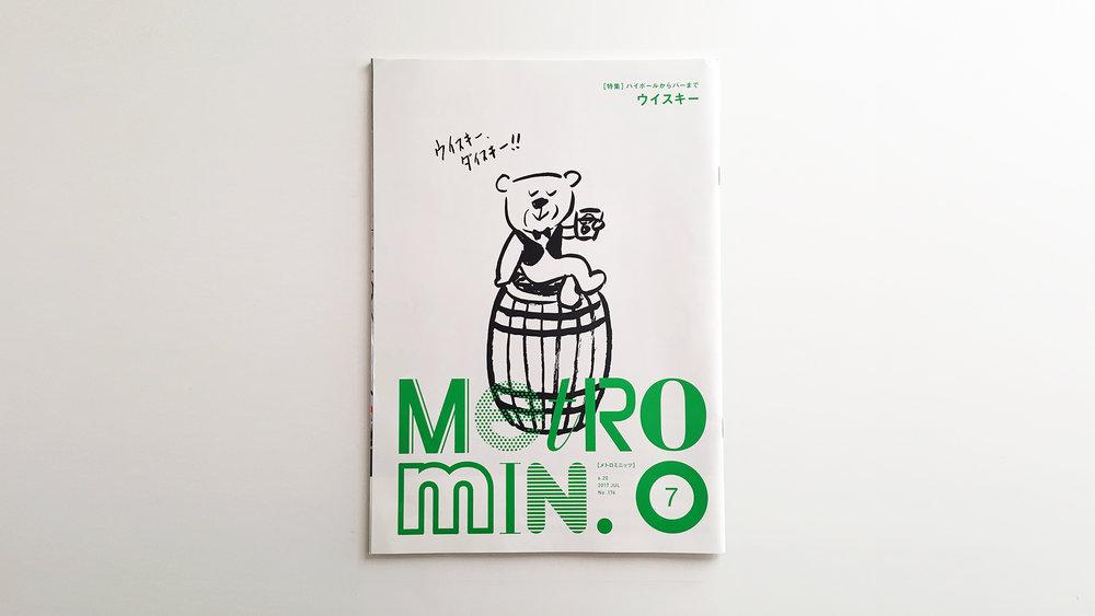 「メトロミニッツ 2017JUL No.176」