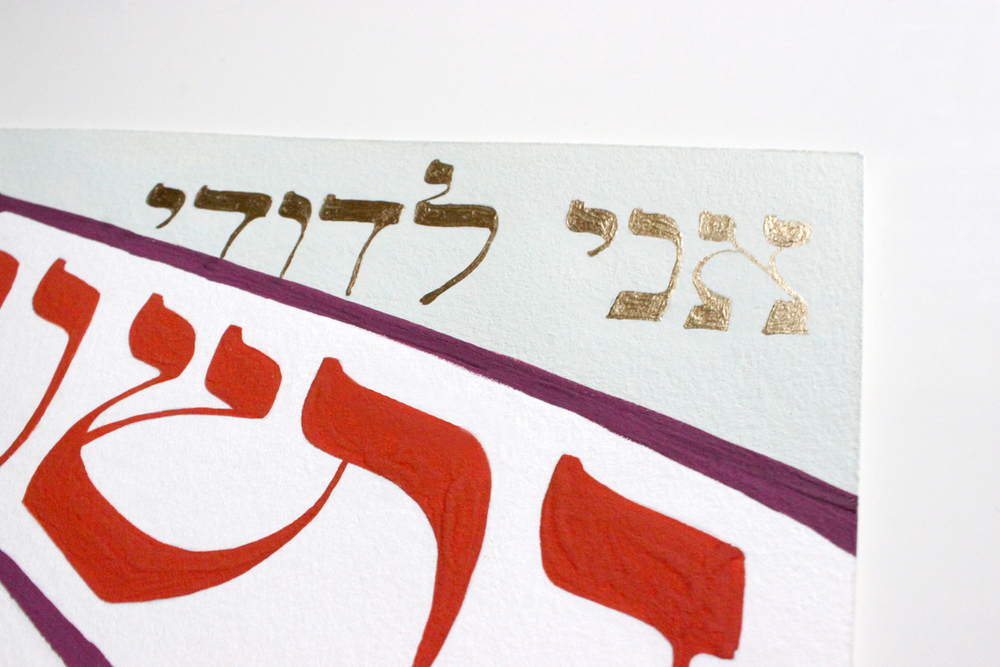 ketubah-photo-3.jpg