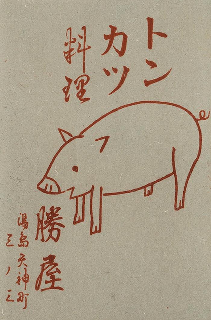 pig vintage japanese