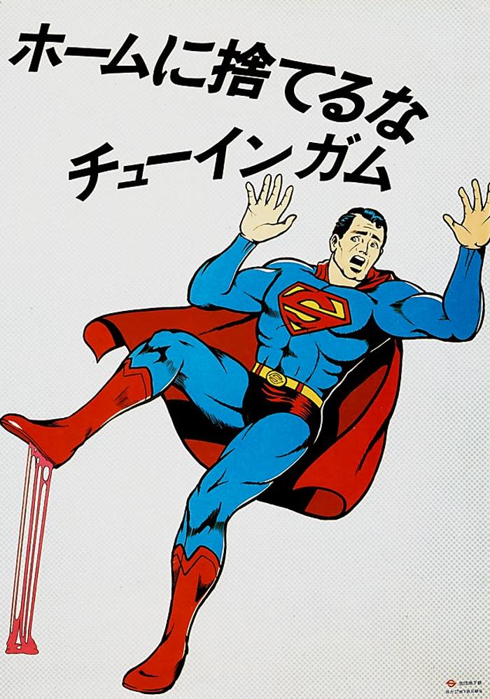 Japanese_Vintage_Subway_Poster_2.jpg