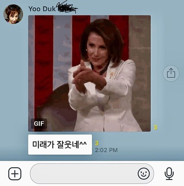 My mom used a Nancy Pelosi GIF in the family group chat. #coolmom #아줌마 #kakaotalk