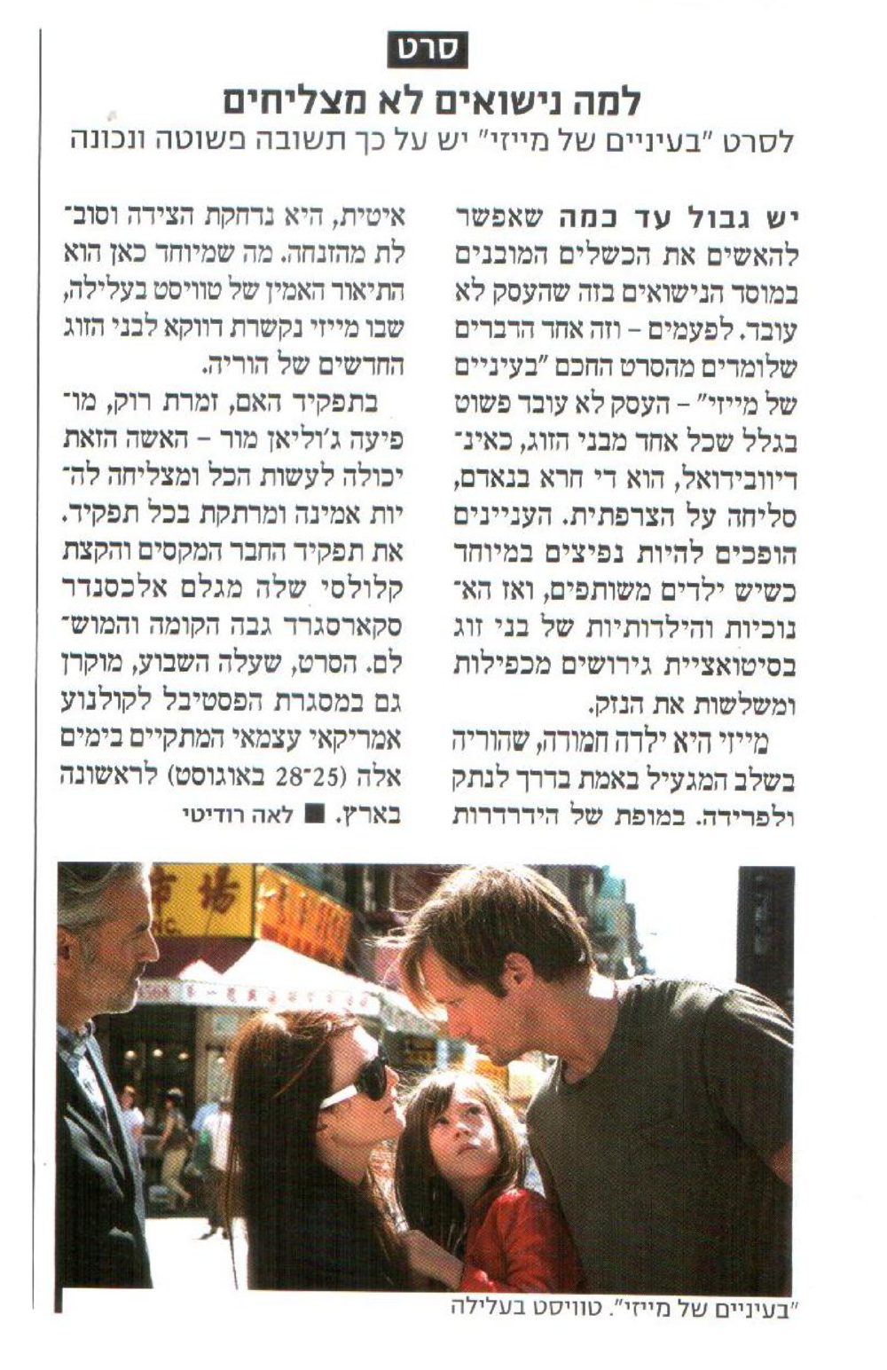 At Magazine 8-23-13-page1.png