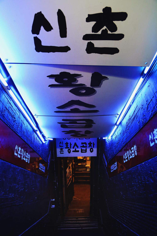 Greysuitcase Seoul Restaurant Series: Sinchon Hwangso Gopchang (신촌황소곱창), Sinchon (신촌), Seoul, South Korea.