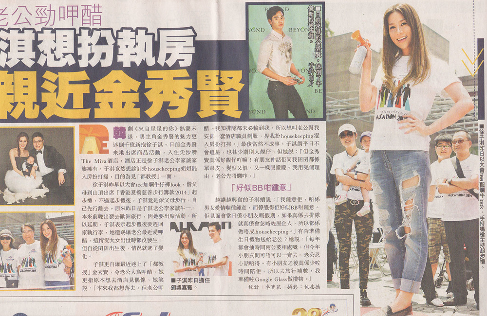APPLE DAILY 蘋果日報  Summerbridge Hong Kong Walkathon T-shirt designed by b.yu and worn by Cathy Tsui Published 28 April 2014