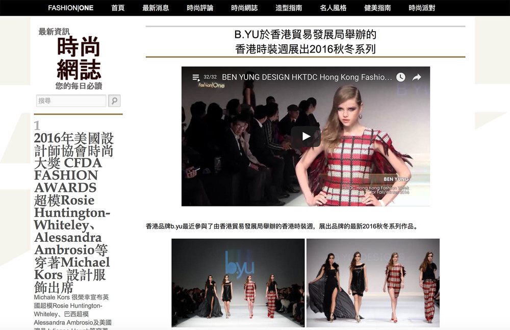 "FASHION ONE TV  b.yu Designs AW15 Runway Presentation featured on ""From the Runway"" program Broadcasted on 4 June 2016"