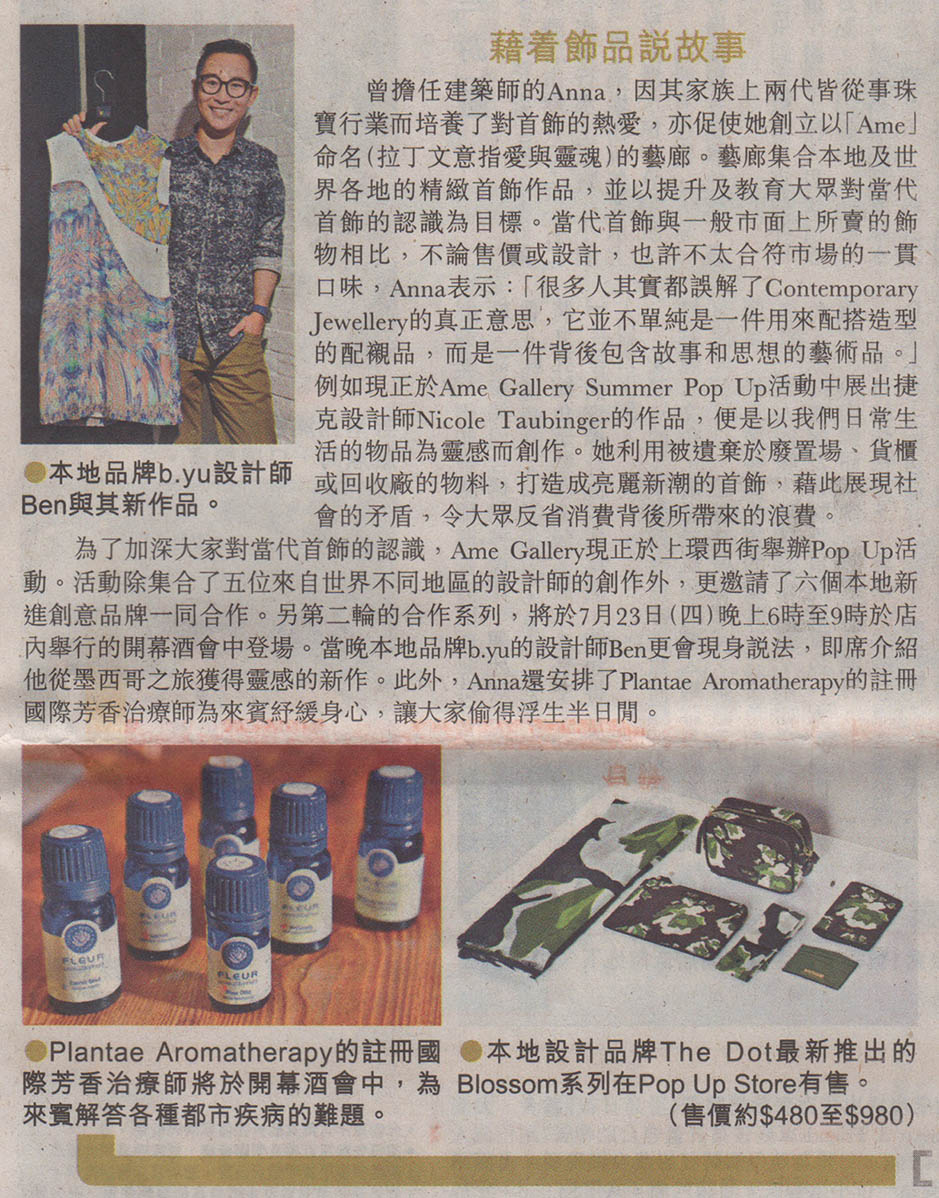 SING TAO DAILY 星島日報 Published 20 July 2015