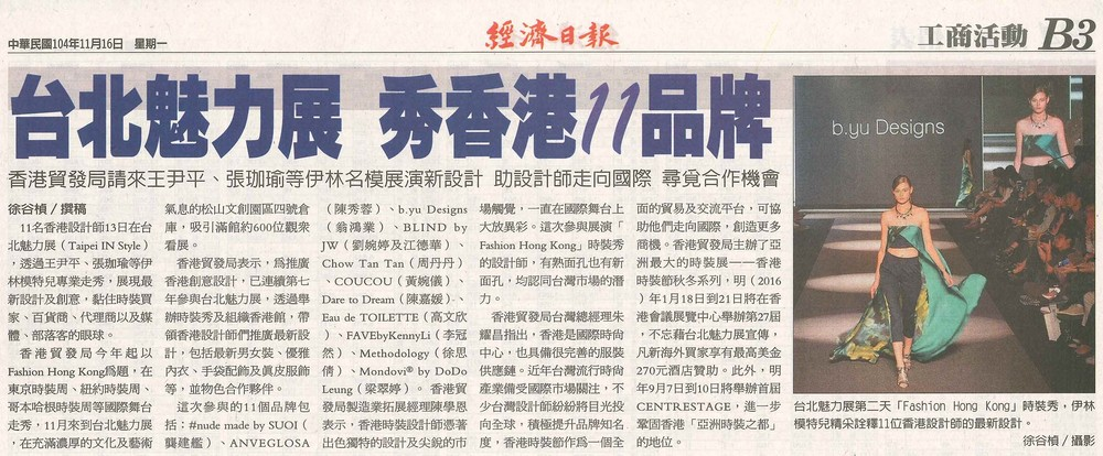 ECONOMIC DAILY NEWS (TAIWAN) 台灣經濟日報 Published 16 November 2015