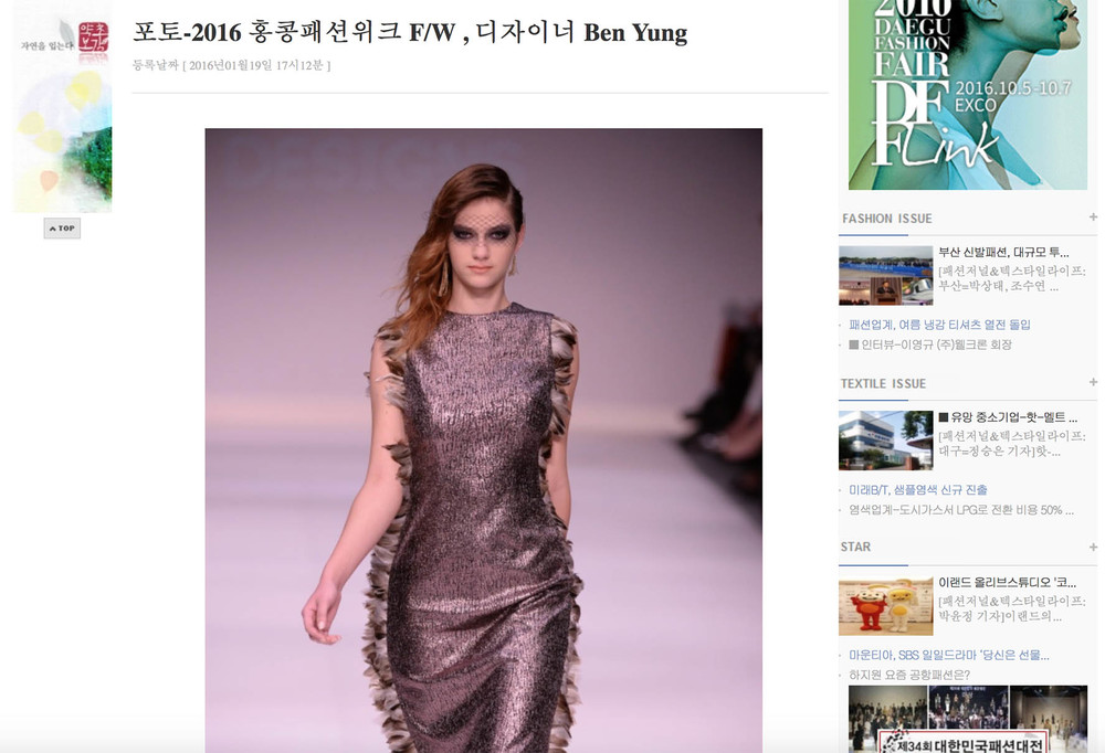 FASHION JOURNAL KOREA  Published 19 January 2016