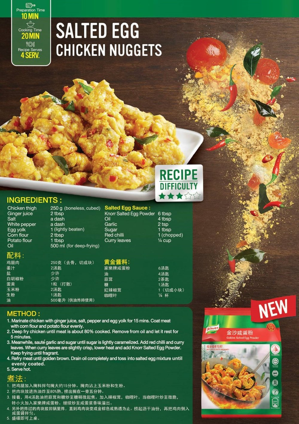 Knorr Salted Egg Recipe - Chicken Nuggets.jpg