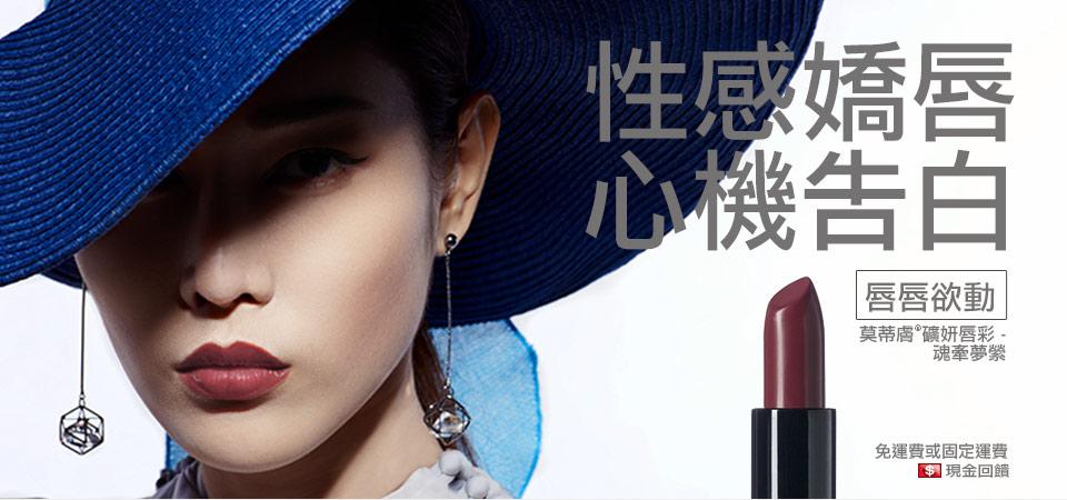 motives-twn-32840-mineral-lipstick-use-me-banner-960x450.jpg