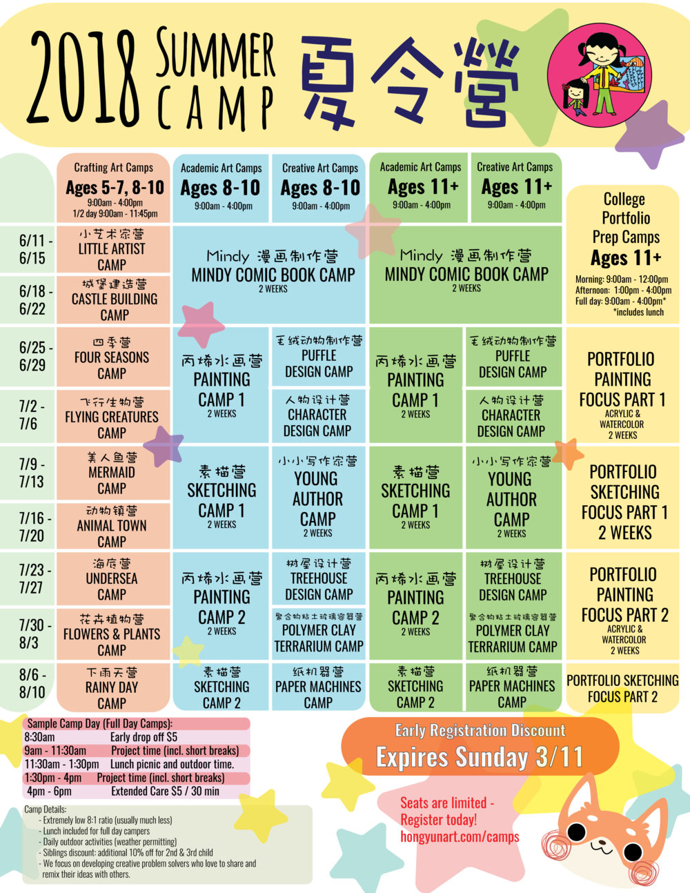 2018-Hongyun-Art-Summer-Camp-Schedule.png