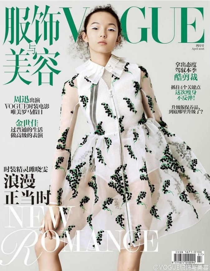 Vogue China - April 2016 - Cover.jpg