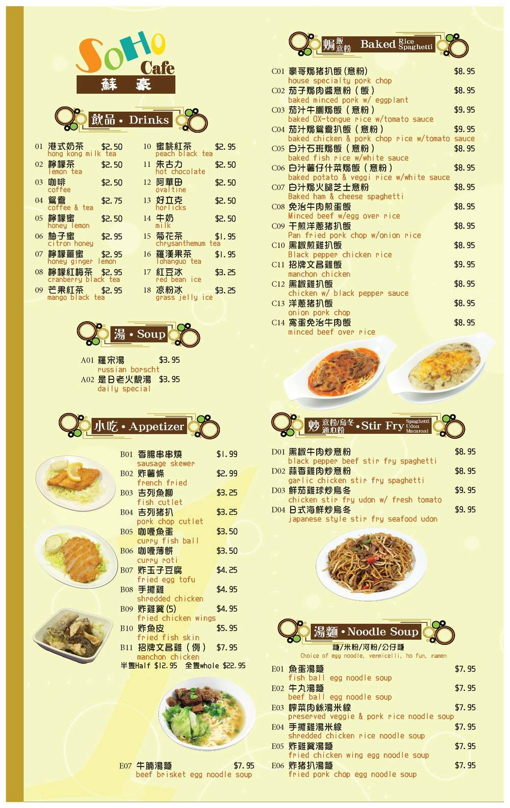 Soho Menu_Part1.jpg