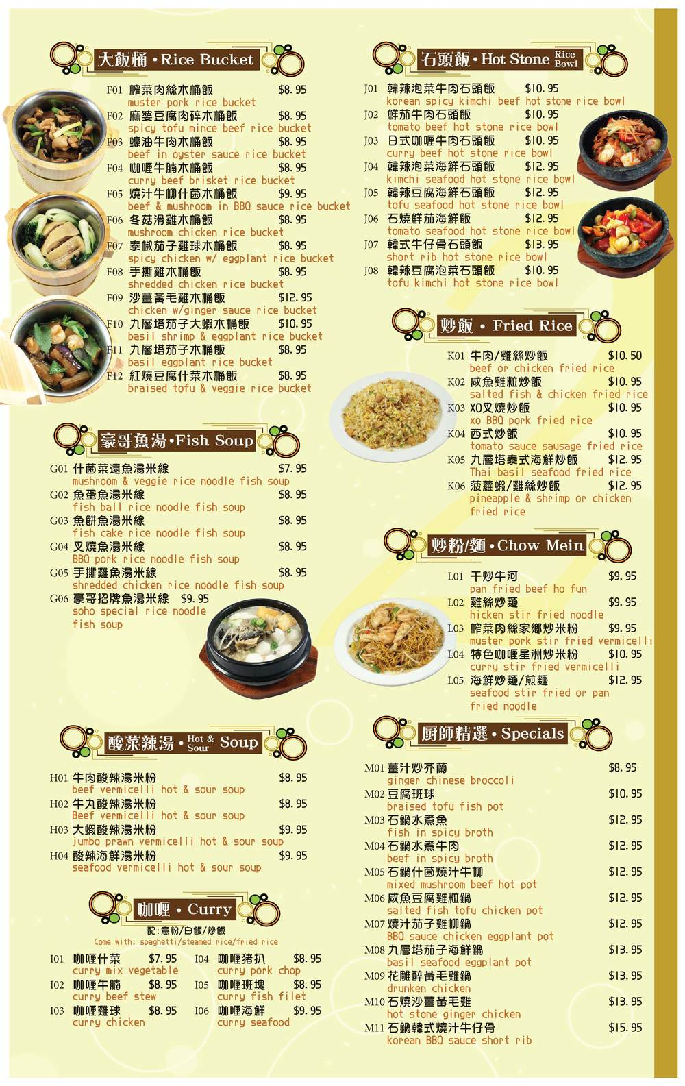 Soho Menu_Part2.jpg