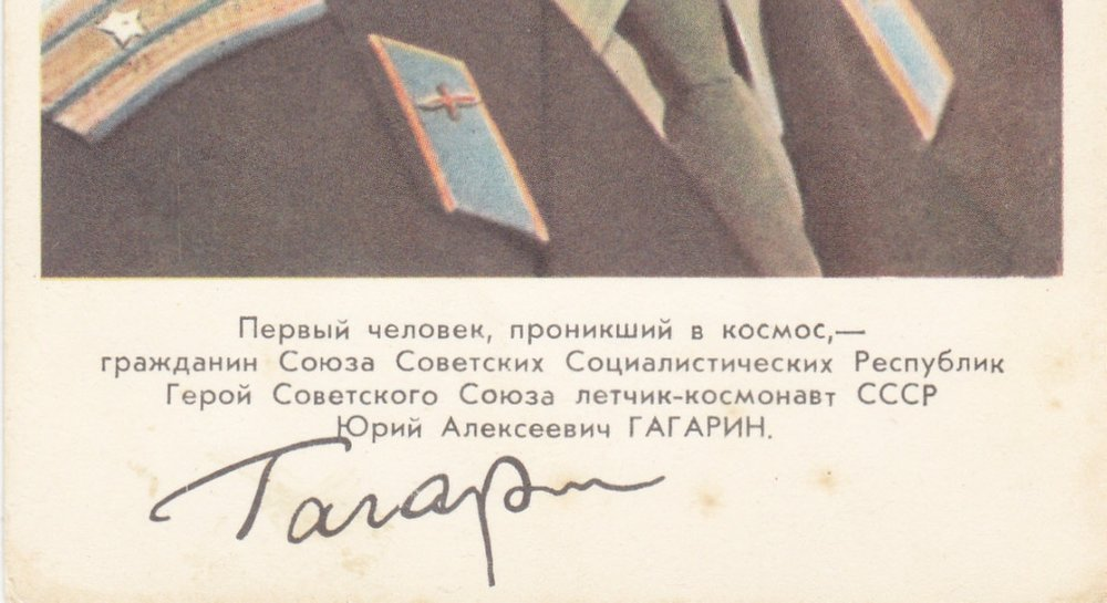 Yuri Gagarin postcard with printed FACSIMILE signature