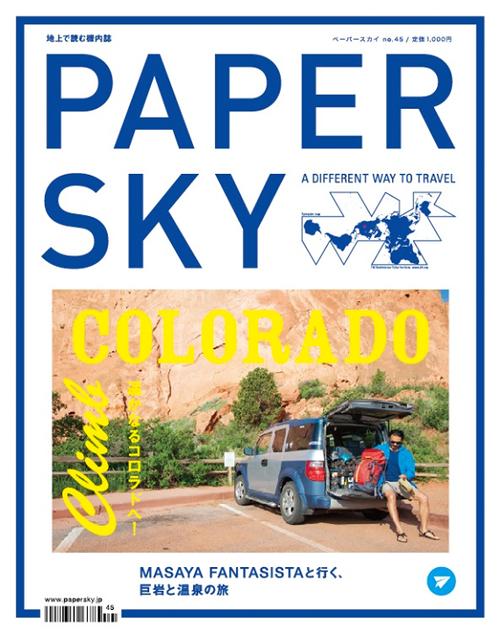 Paper Sky, no.45