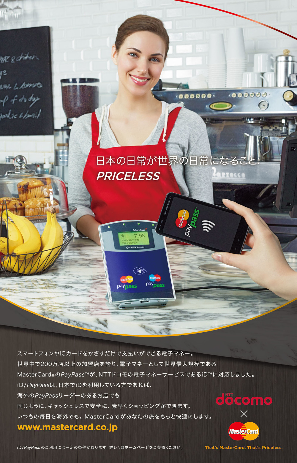 paypass_地球歩き方ハワイ_0421OL.jpg