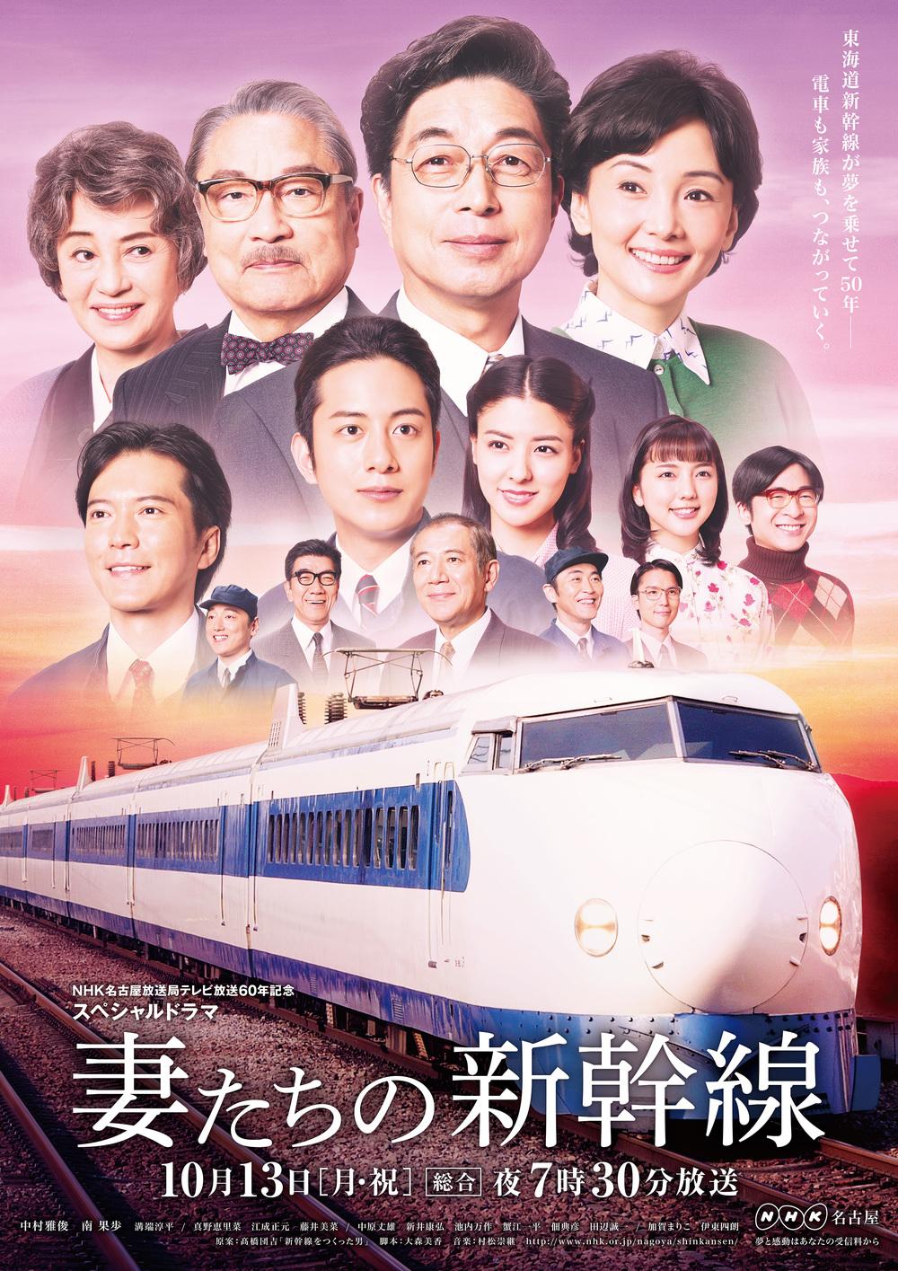 shinkansen small.jpg