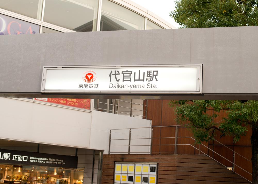 japan day 4_04.jpg