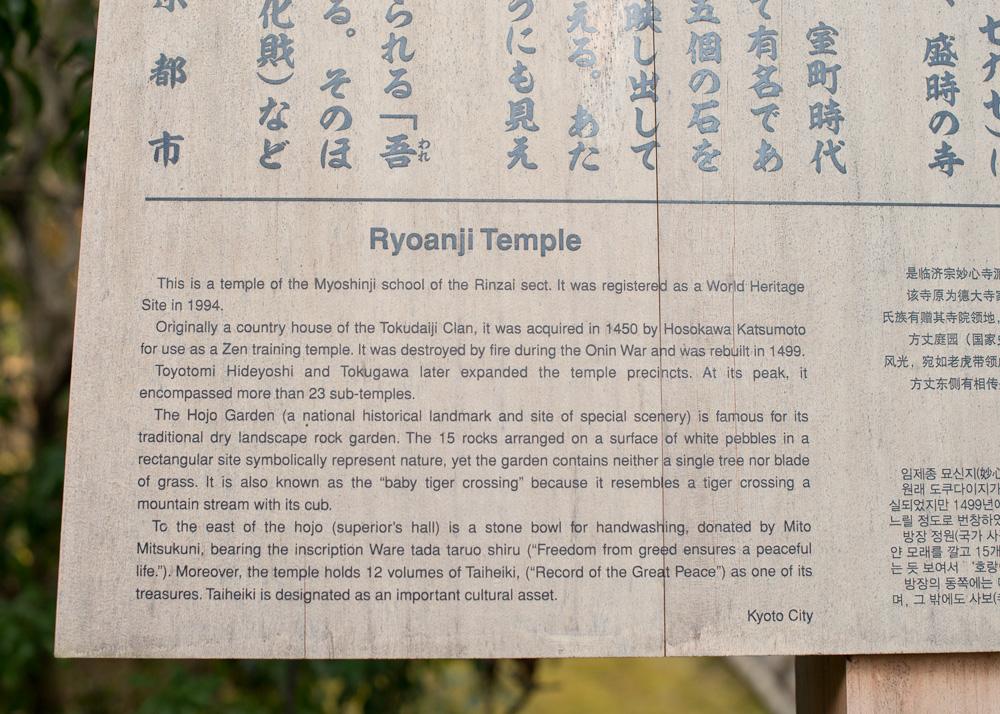 ryoanji_03.jpg