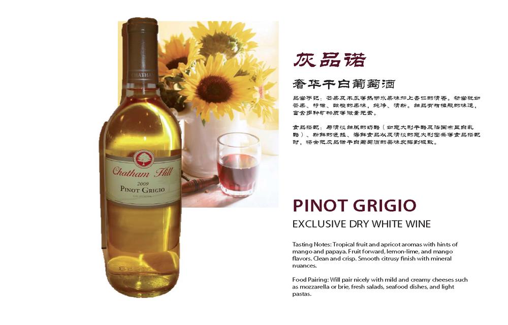 Brochure..Wine Brochure_Page_8.png