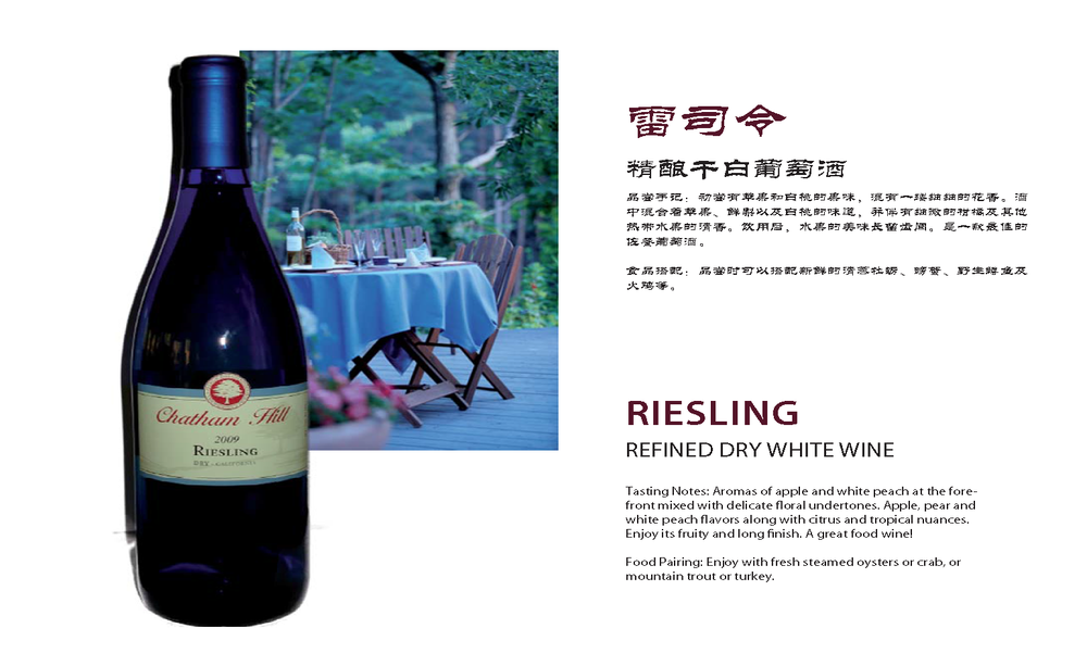 Brochure..Wine Brochure_Page_7.png