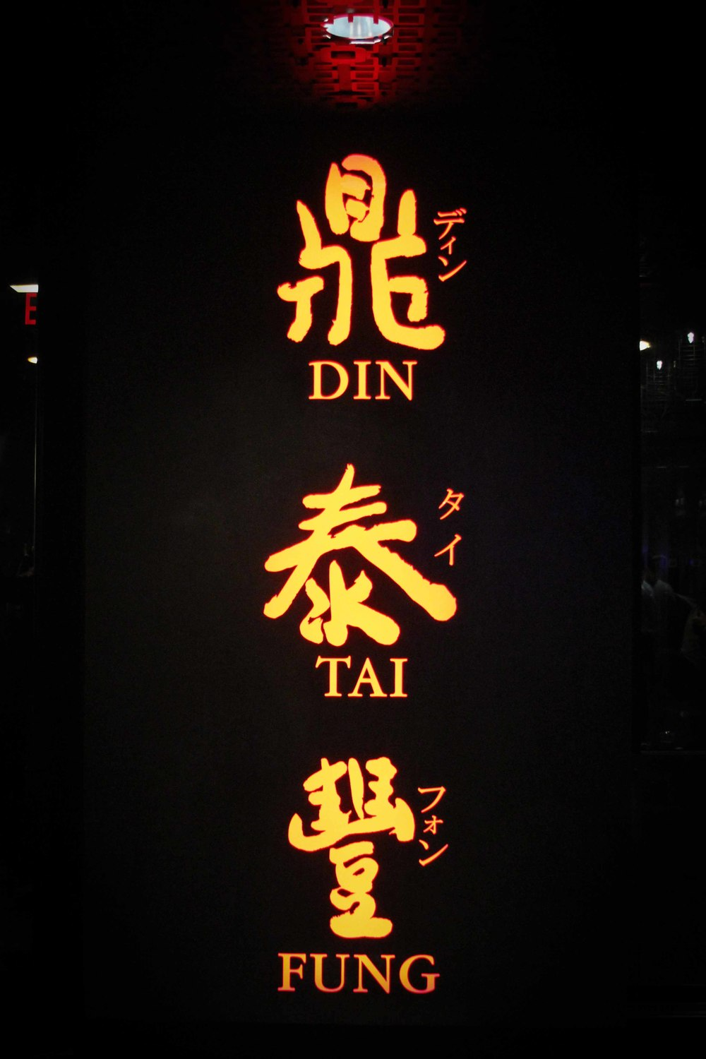 The famous Din Tai Fung in Seattle