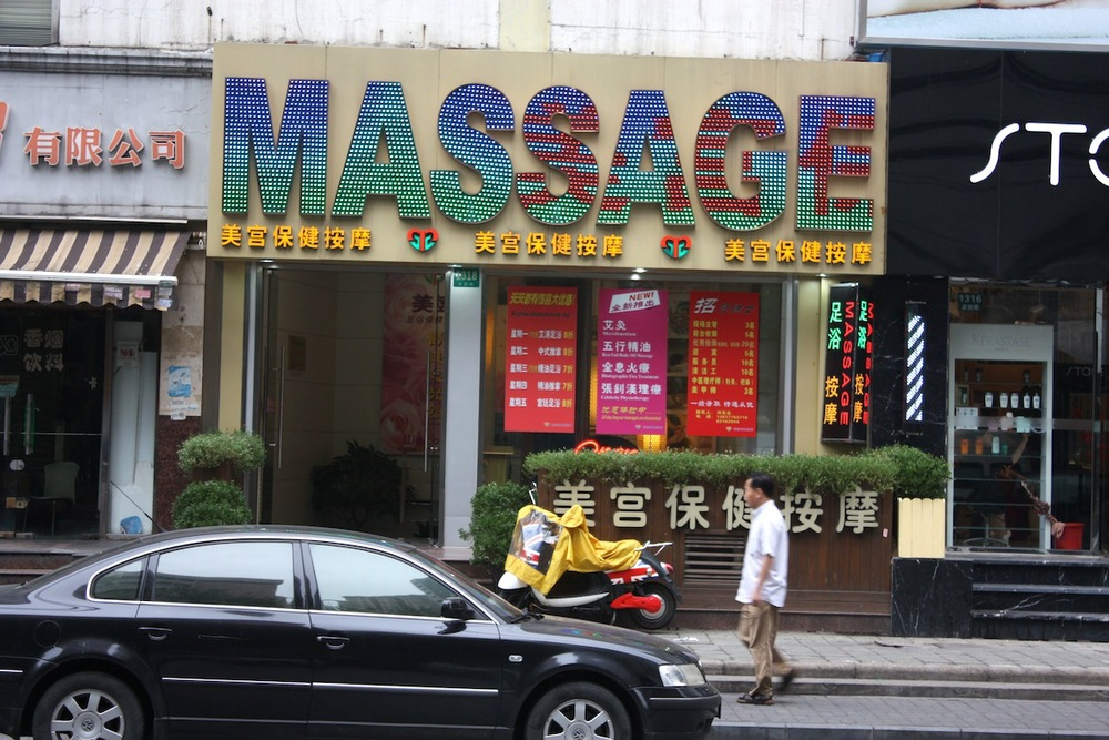 Massage parlor, Shanghai, China / Photo credit: Susannah Breslin