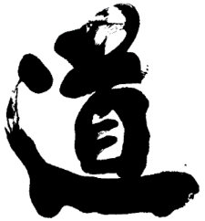 Chinese character for The Dao.