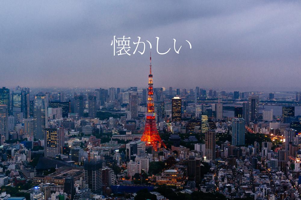 natsukashi.jpg
