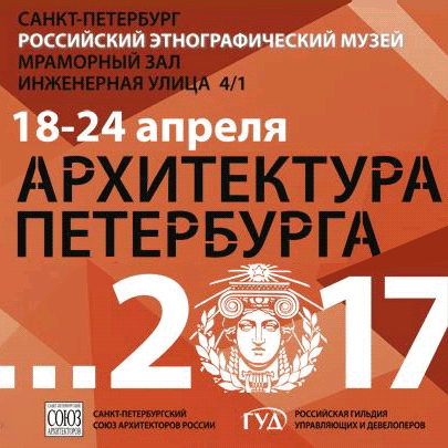 "VI Биеннале ""Архитектура Петербурга""/23.04.17"